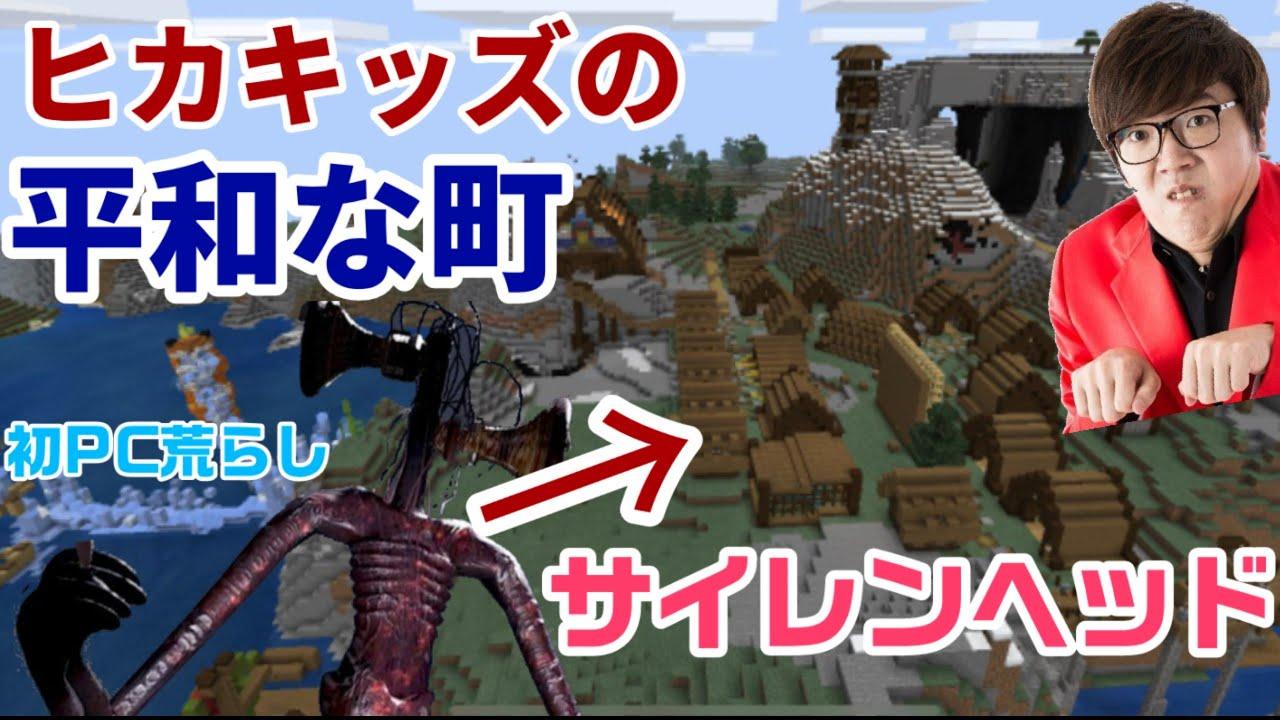 【マイクラPC】ヒカキッズが作った平和な町をサイレンヘッドで消滅させたったww【荒らし】【マインクラフト】【Minecraft】【荒らそうぜ】【SCP】