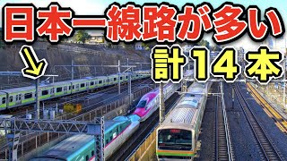 『日本一線路が多い区間』に行ってきた!!電車きまくりワロタ!!!