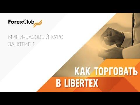 Мини-Базовый курс на Libertex. Занятие 1.