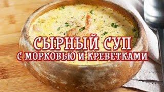 Сырный суп с морковью и креветками — Вкусные рецепты