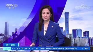《第一时间》 20191231 1/2| CCTV财经