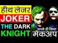 Joker (जोकर) ▶ Heath Ledger की कहानी   The Dark Knight   Biography in Hindi   Hollywood   Actor