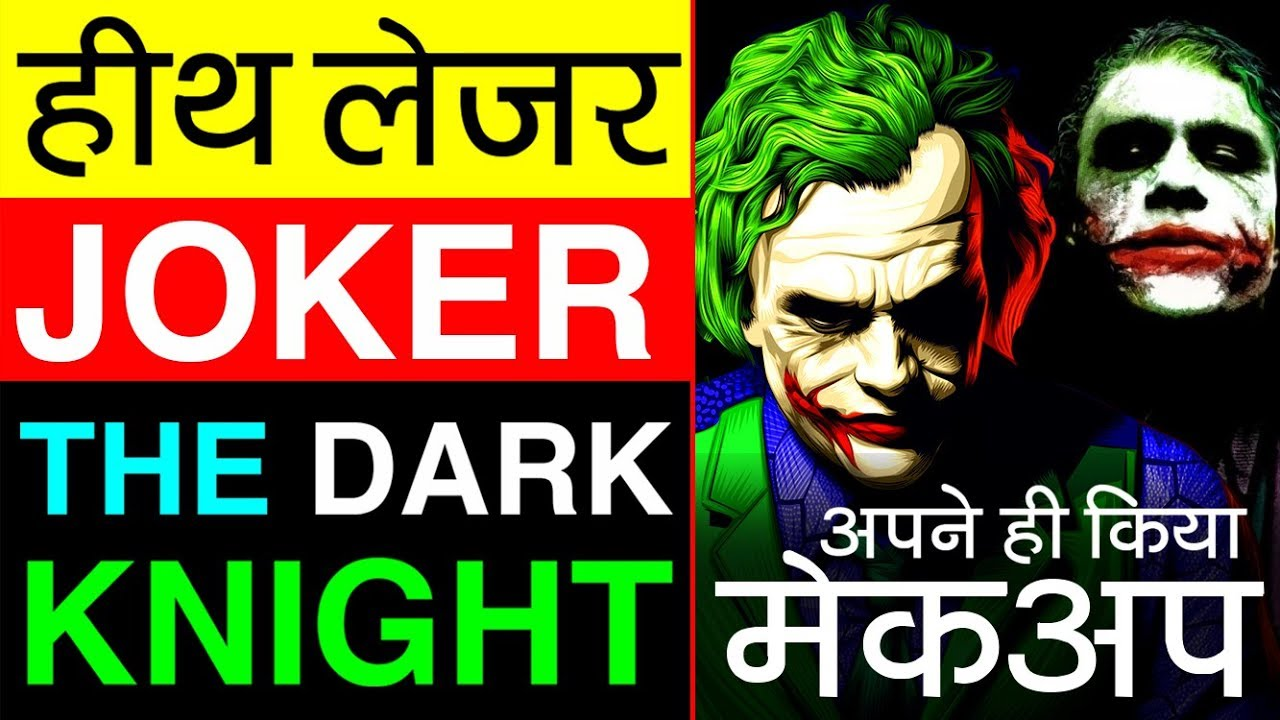 Joker (जोकर) ▶ Heath Ledger की कहानी | The Dark Knight | Biography in Hindi | Hollywood | Actor