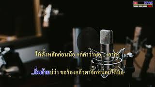 คำขอ - ก้อง ห้วยไร่ | (Cover Midi Karaoke)