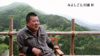 みよしごとfile024日浦昇さん、取材後のインタビューです.