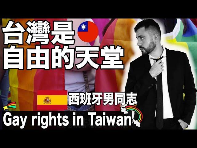 西班牙攝影師迷上台灣😍原因讓人感動🇪🇸【BEING GAY IN TAIWAN🇹🇼】