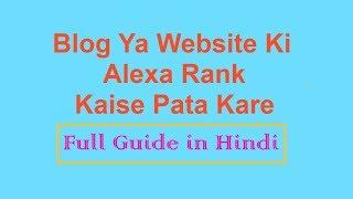 Blog ya Website ki Alexa Rank Kaise Pata Kare | How to check alexa rank of any websites