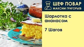 Шарлотка с ананасом . Рецепт от шеф повара Максима Григорьева