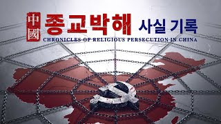 「中國 종교박해 사실 기록」중국 크리스천의 유혈사(流血史)