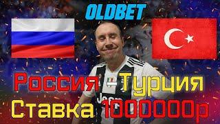 Россия Турция прогноз и ставка на футбол
