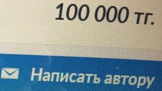 500 тенге ЖЖ достигла 100 тыс Тенге на ОЛХ сравнялось с ЛЛ , Дутые цены от фонаря! Весело с СП и ИП