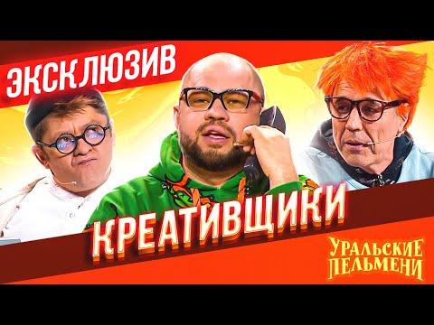 Креативщики - Уральские Пельмени   ЭКСКЛЮЗИВ