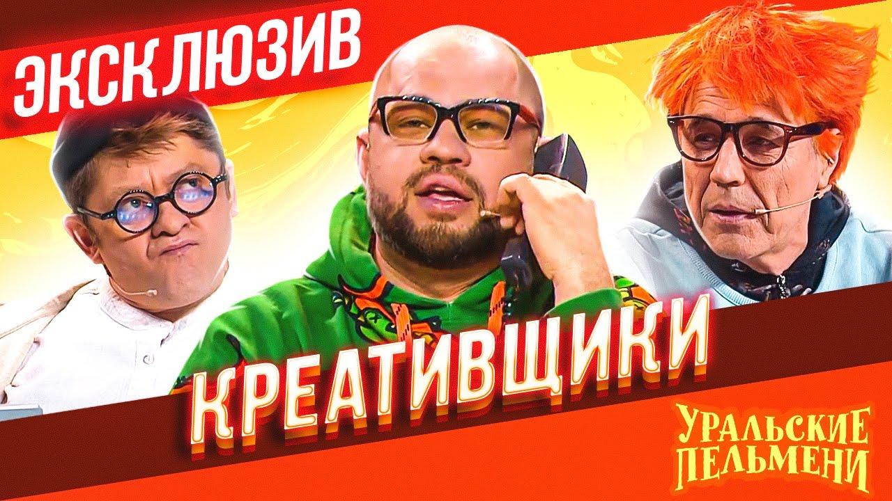 Креативщики - Уральские Пельмени | ЭКСКЛЮЗИВ