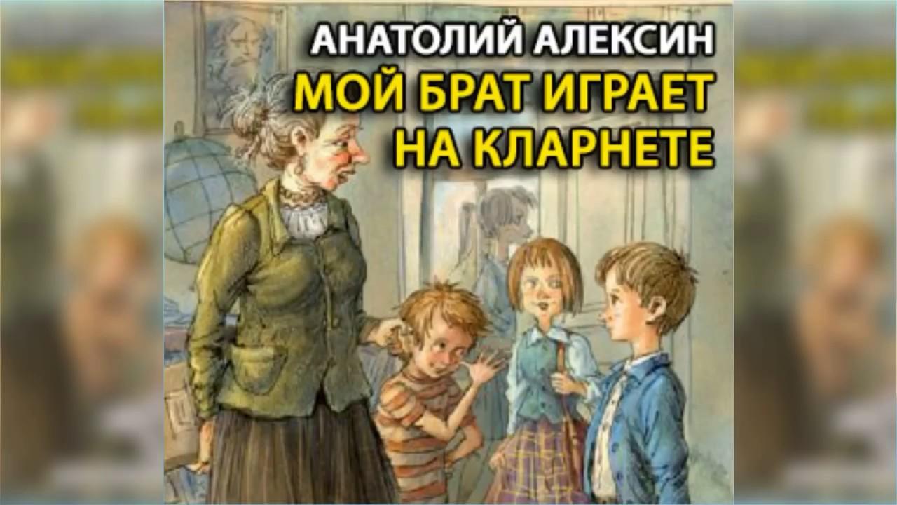Мой брат играет на кларнете, Анатолий Алексин радиоспектакль слушать онлайн