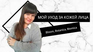 Уход за лицом в домашних условиях Фаберлик Faberlic уходовая косметика Bloom Botanica Biomica