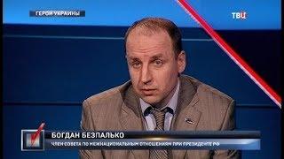 Герои Украины. Право голоса