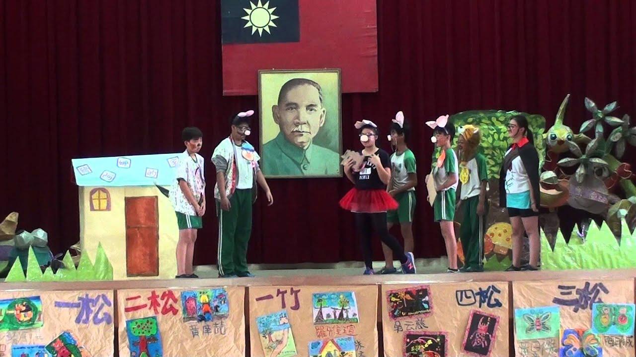 20150428埔和國小超級星期三戲劇類演出 高年級 三隻小豬 - YouTube
