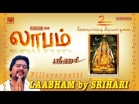 labham-|-srihari-|-vinayagar-songs