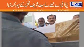PIA Staff Handed Over Kulsoom Nawaz Dead Body To Sharif Family | City 42