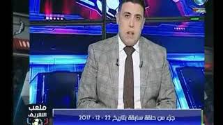 احمد الشريف : أنا حذرت جماهير الأهلي وقولت هتندموا علي