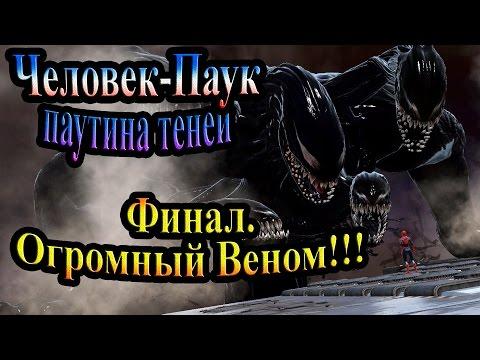 Spider-Man Web of Shadows (Паутина теней) - часть 6 - Сражение с Росомахой