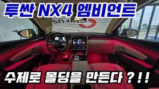 투싼 NX4 엠비언트 비노출 간접방식 수제몰딩으로 해결!!