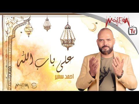 Ahmed Samir-3ala bab allah / احمد سمير- علي باب الله