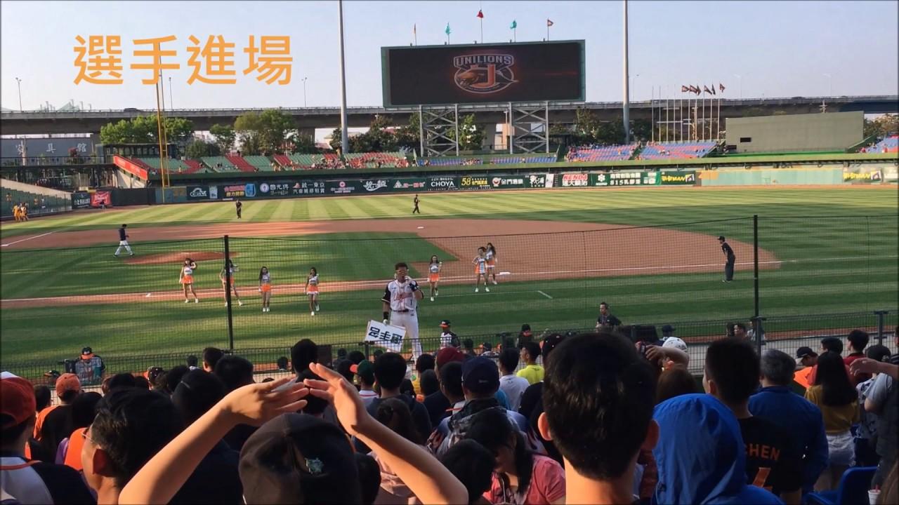 臺中洲際棒球場 一日遊 2017/4/29 Sat. 中信兄弟 vs 統一獅 - YouTube