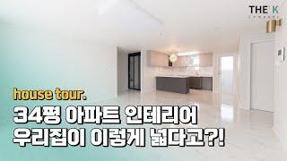 20년된 34평 아파트 인테리어&리모델링|대전 …