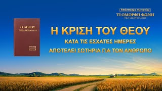 Ελληνικές ταινίες (5) – Η κρίση του Θεού κατά τις έσχατες ημέρες αποτελεί σωτηρία για τον άνθρωπο