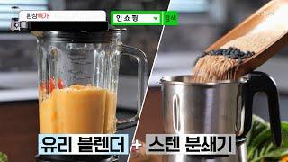 인쇼핑(TV홈쇼핑) - LU벌티 블렌더 + 분쇄기