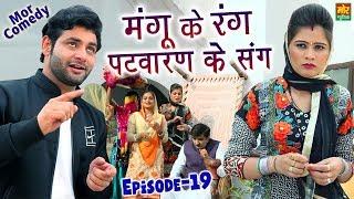 Mangu Ke Drame # Episode 19 # मंगू के रंग पटवारण के संग # Mangu Ke Rang Patwaran Sang # Mor Comedy