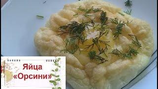 Яйца «ОРСИНИ»ОЧЕНЬ ВКУСНЫЙ ЗАВТРАК!!!Домашняя кухня СССР