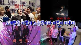 [비투비/BTOB]비투비 노래방 모음 | BTOB Karaoke Compilation