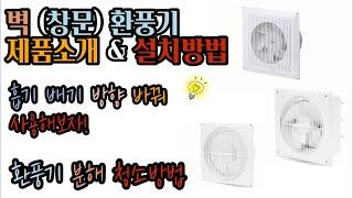 벽 (창문) 환풍기 제품소개! 설치방법! 흡기 배기 교…