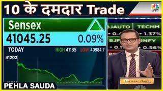 पहल सौदा के आखिरी 30 मिनट और दमदार Trade | 10 Ke Damdar Trade | CNBC Awaaz