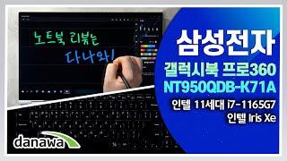 높은 사용성을 자랑하는 삼성전자의 최신 2in1노트북 …