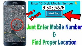 How To Trace Mobile Number l How To Trace Mobile Number Current location l How To Trace Phone Number thumbnail