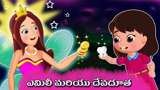 ఎమిలీ మరియు దేవదూత | Emily and Tooth Fairy | Telugu Fairytales | Magical Stories | Edtelugu