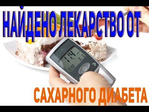 Вылечили сахарный диабет? Новости медицины #1