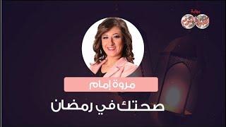 أخبار اليوم | «صحتك في رمضان» .. نصيحة مروة إمام لتجنب اضطرابات المعدة أيام العيد