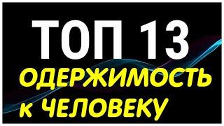 ТОП 13 ФИЛЬМОВ ПРО ОДЕРЖИМОСТЬ человека к человеку