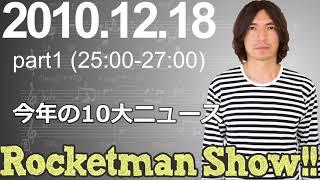 Rocketman Show!! 2010.12.18 放送分(1/2) 出演:Rocketman(ふかわり...