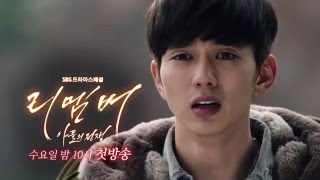 Video 리멤버 1회 Remember 2015 Ep 3 Trailer  유승호 Yoo Seung Ho, 박민영 Park Min Young download MP3, 3GP, MP4, WEBM, AVI, FLV Maret 2018