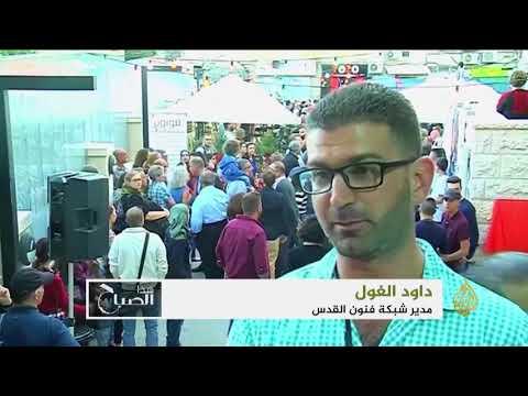 هذا الصباح- مهرجان ثقافي لإنعاش التقاليد الفلسطينية بالقدس  - نشر قبل 3 ساعة