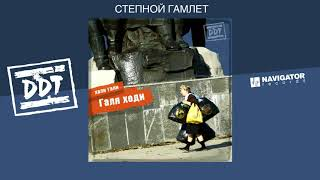 ДДТ - Степной Гамлет (Аудио)