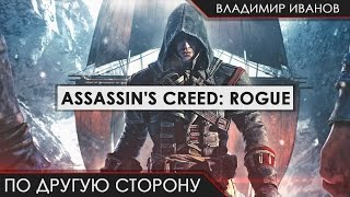 Assassin's Creed: Rogue - По другую сторону