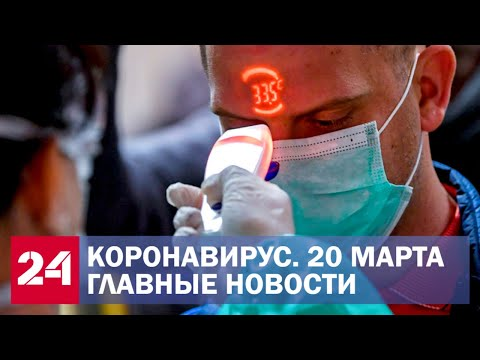 Коронавирус. Последние новости. Новые симптомы, эпицентр пандемии и число зараженных в мире