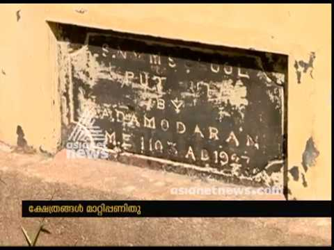 Ponmana in Kollam loses two schools and library cause of mining