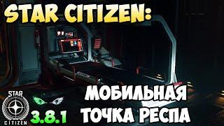 Star Citizen: Мобильная точка респа.